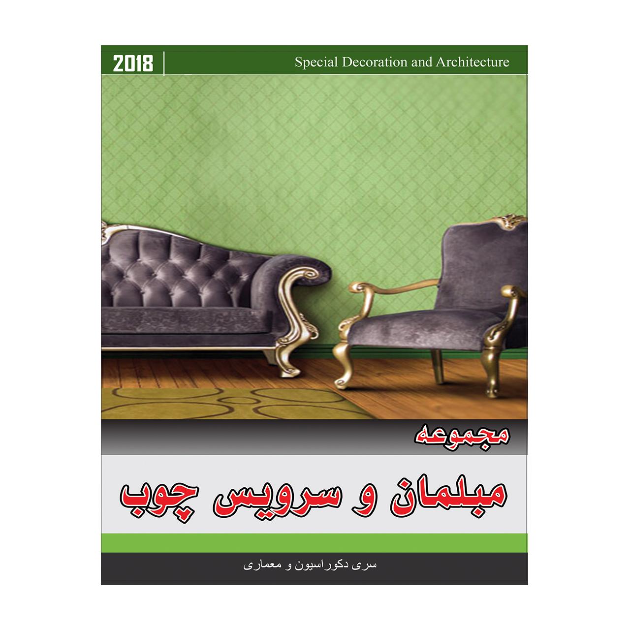مجموعه تصاویر مبلمان و سرویس چوب نشر جی ای بانک