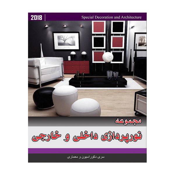 مجموعه تصاویر نور پردازی داخلی و خارجی نشر جی ای بانک