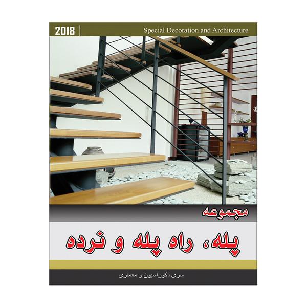 مجموعه تصاویر پله ، راه پله و نرده نشر جی ای بانک