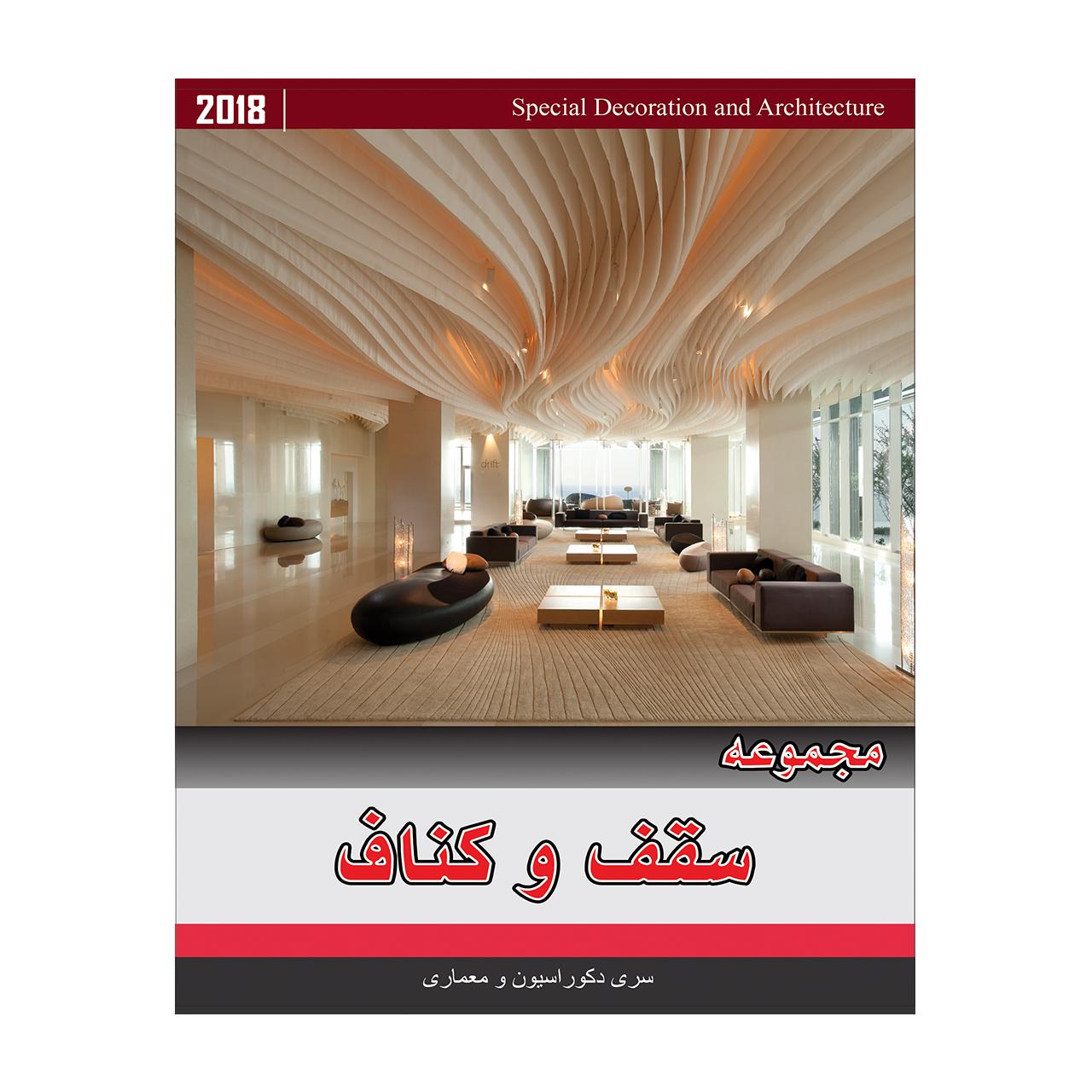 مجموعه تصاویر سقف و کناف نشر جی ای بانک
