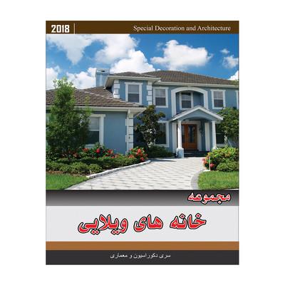 مجموعه خانه های ویلایی نشر جی ای بانک