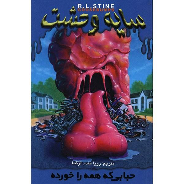 کتاب حبابی که همه را خورده اثر آر. ال. استاین