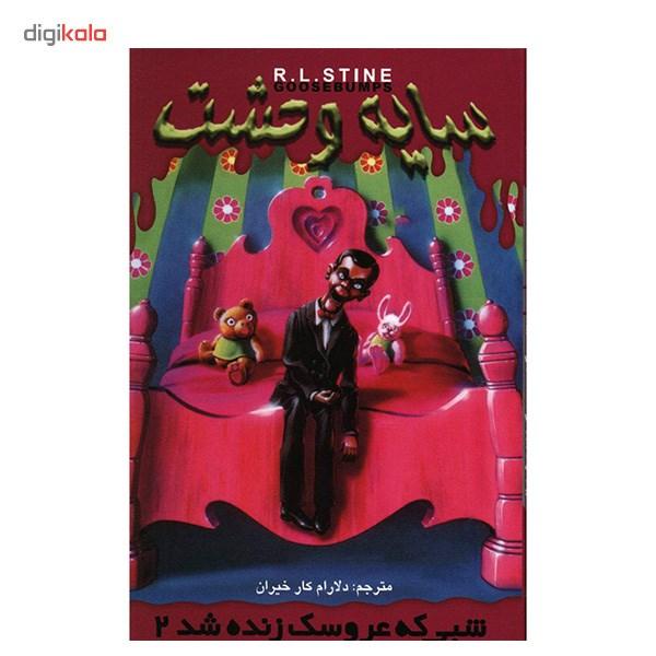 خرید                      کتاب شبی که عروسک زنده شد 2 اثر آر. ال. استاین - سایه وحشت 3