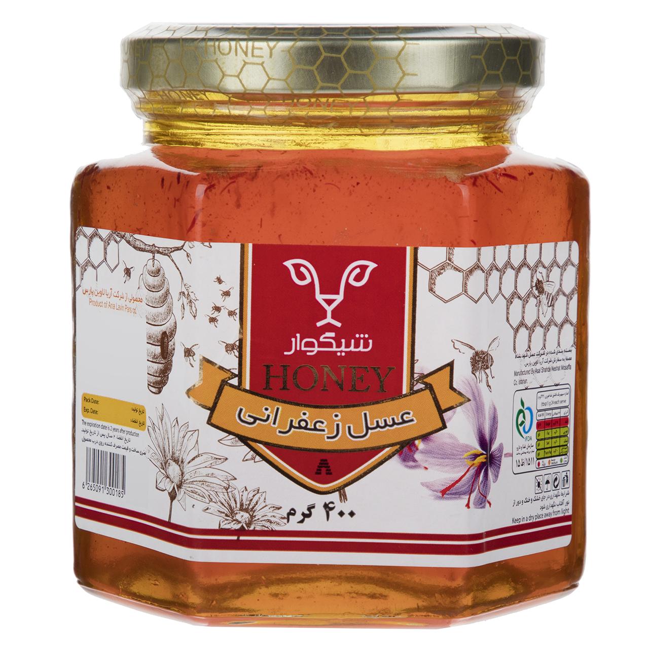 عسل زعفرانی شیگوار - 400 گرم