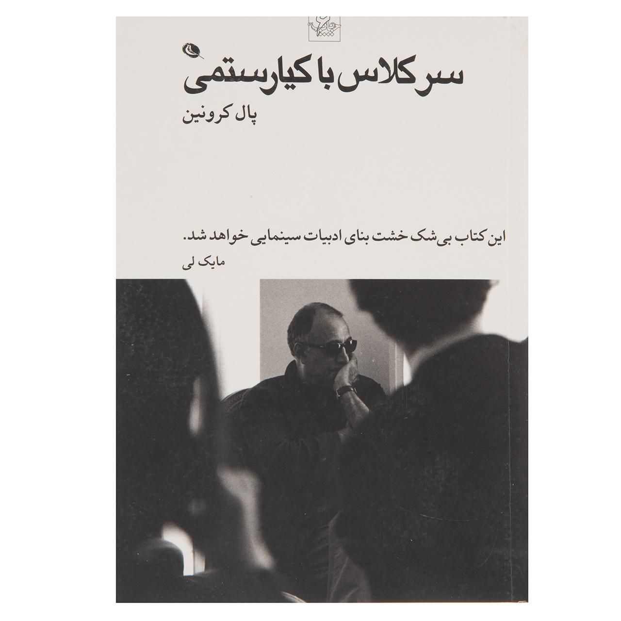خرید                      کتاب سر کلاس با کیارستمی اثر پال کرونین