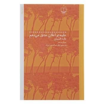 کتاب علیه تو اعلان عشق می دهم اثر غاده السمان