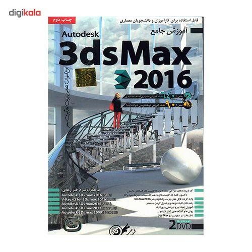 آموزش جامع 3DS Max 2016 نشر دنیای نرم افزار سینا