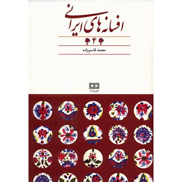 کتاب افسانه های ایرانی اثر محمد قاسم زاده - جلد چهارم