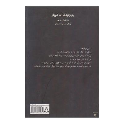 کتاب نردبانی در غبار اثر بختیار علی انتشارات افراز