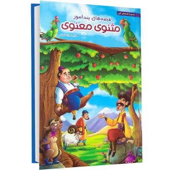 کتاب قصه های پندآموز مثنوی معنوی اثر زینب علیزاده