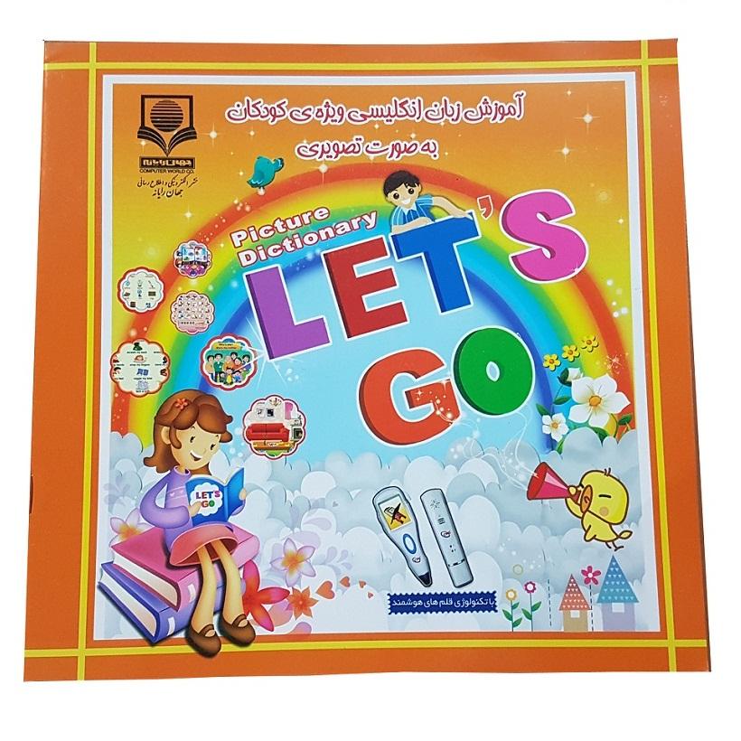 کتاب آموزش زبان انگلیسی برای کودکان به صورت تصویری نشر الکترونیکی و اطلاع رسانی جهان رایانه