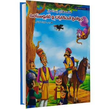 کتاب قصه های پندآموز جوامع الحکایات و قابوسنامه اثر زینب علیزاده