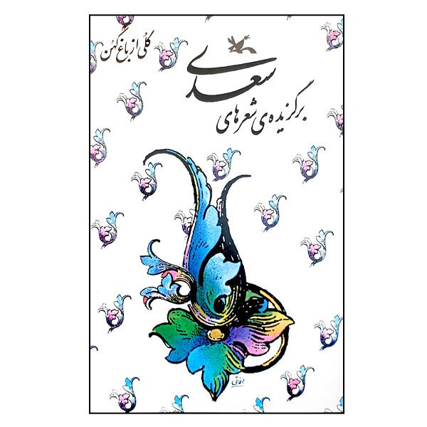 خرید                      کتاب برگزیدهی شعرهای سعدی انتشارات کانون پرورش فکری کودکان و نوجوانان
