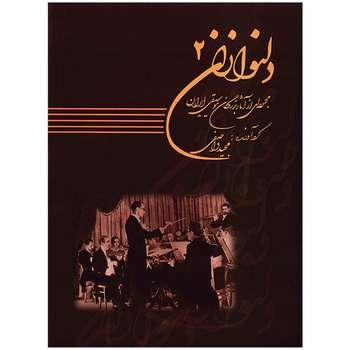 کتاب دلنوازان اثر مجید واصفی - جلد دوم