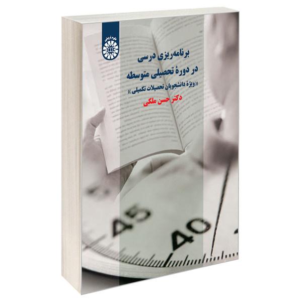 کتاب برنامه ريزی درسی در دوره تحصيلی متوسطه اثر دکتر حسن ملکی نشر سمت