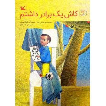 کتاب کاش یک برادر داشتم اثر برنهارد لینز انتشارات کانون پرورش فکری کودکان و نوجوانان