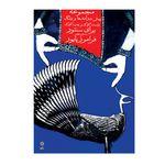 کتاب مجموعهی پیش درآمد و رِنگ برای سنتور راست کوک و چپ کوک اثر فرامرز پایور انتشارات ماهور