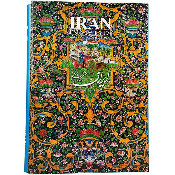 کتاب ایران من به چشم من اثر سهیلا مهدیان دهکردی