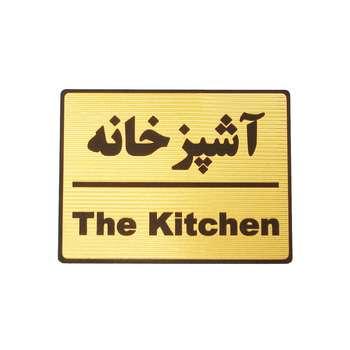 تابلو نشانگر طرح آشپزخانه مدل LT4500