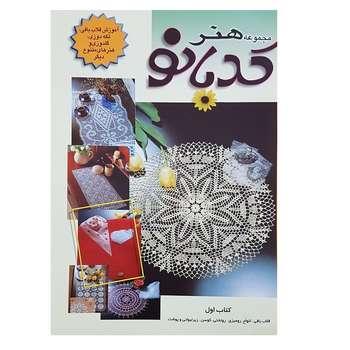 کتاب آموزش قلاب بافی و گلدوزی هنر کدبانو اثر استاد سیاوش رستمی