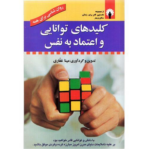 كتاب كليدهاي توانايي و اعتماد به نفس اثر مينا غفاري