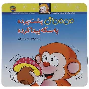 کتاب می می نی پشت پرده یه سکه پیدا کرده اثر ناصر کشاورز