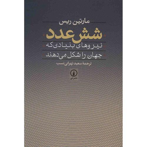 کتاب شش عدد اثر مارتین ریس