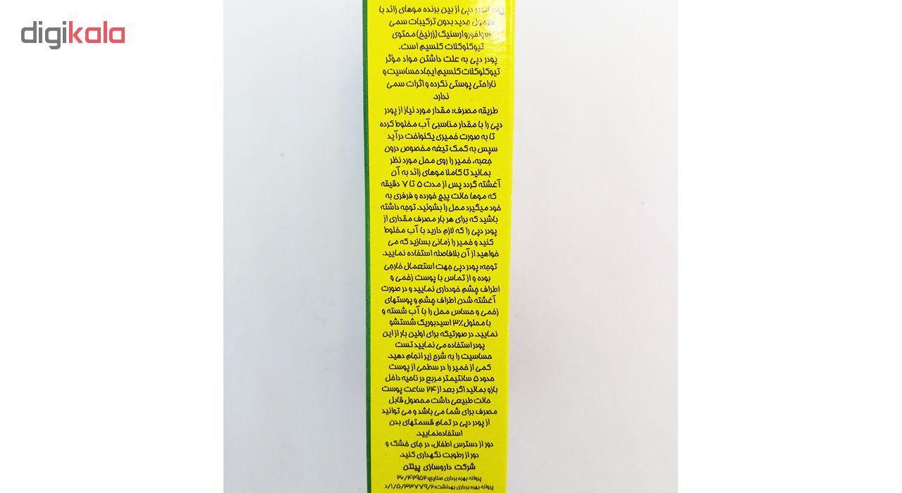 پودر موبر دپی مدل آپارتمانی با رایحه لیمو مقدار 50 گرمی -  - 5
