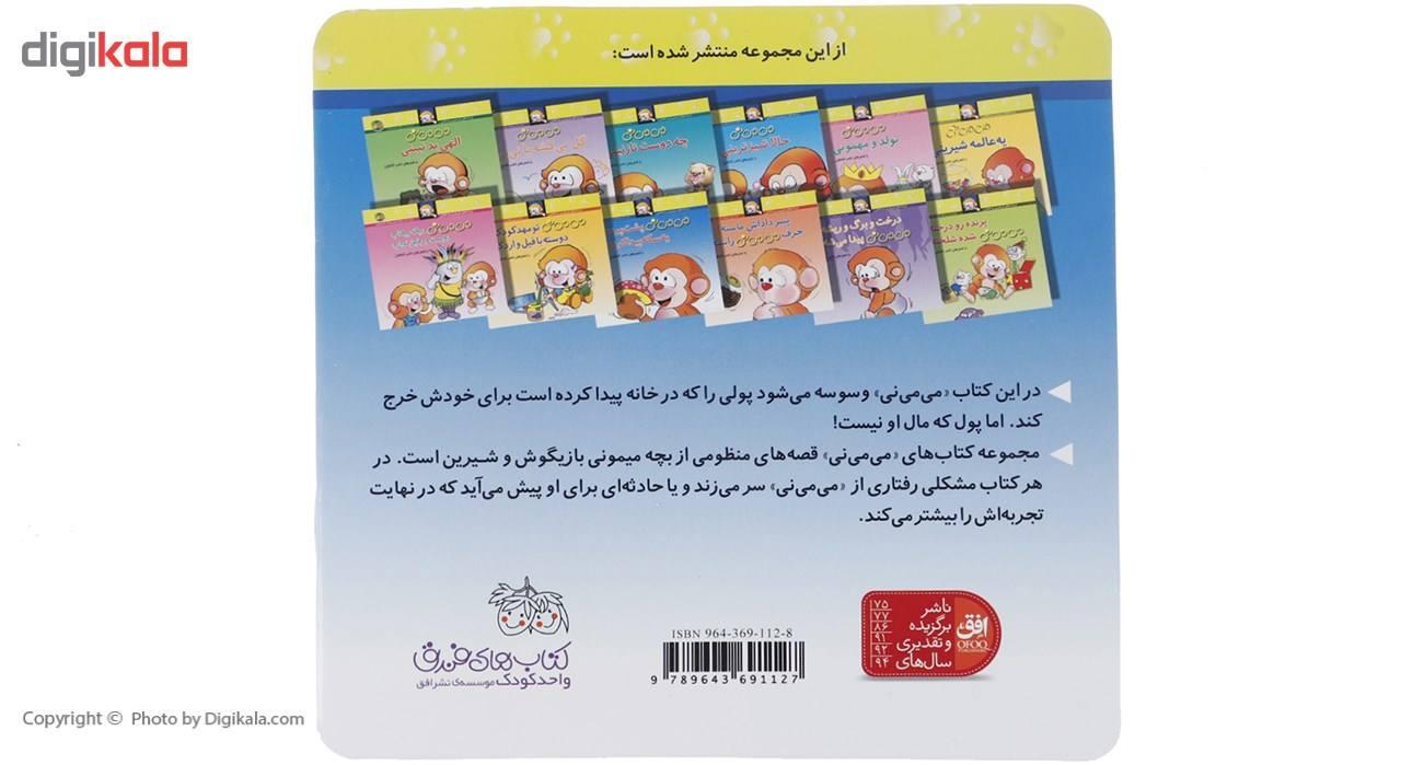 کتاب می می نی پشت پرده یه سکه پیدا کرده اثر ناصر کشاورز main 1 2