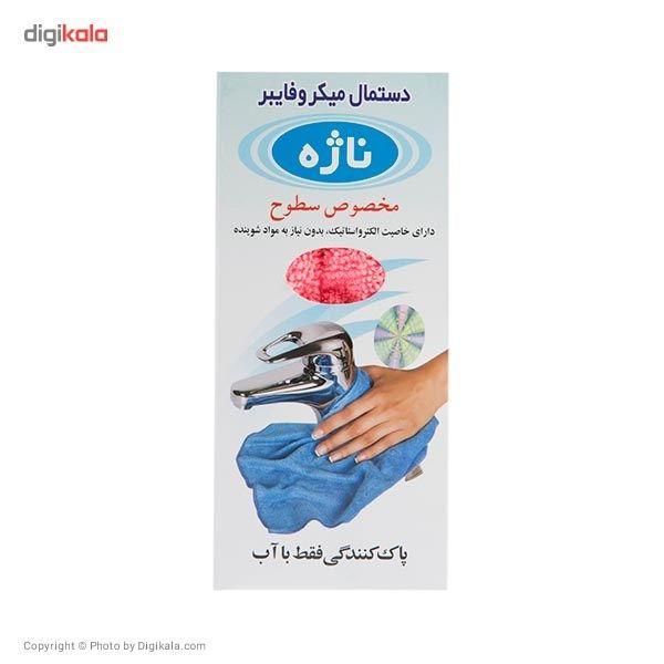 دستمال میکروفایبر ناژه مخصوص سطوح main 1 16