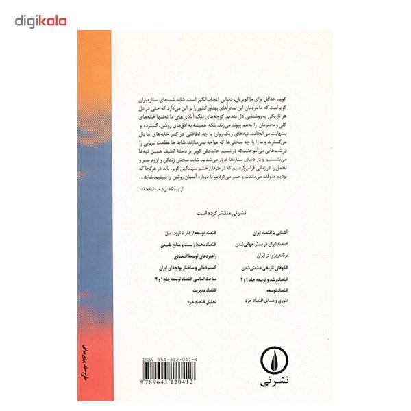 خرید                      کتاب مدارهای توسعه نیافتگی در اقتصاد ایران اثر حسین عظیمی