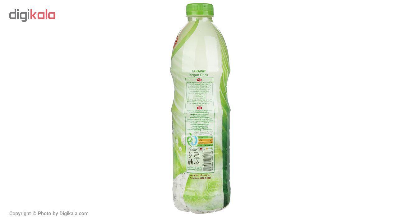 دوغ همراه با سبزیجات معطر طراوت مقدار 1.5 لیتر main 1 3