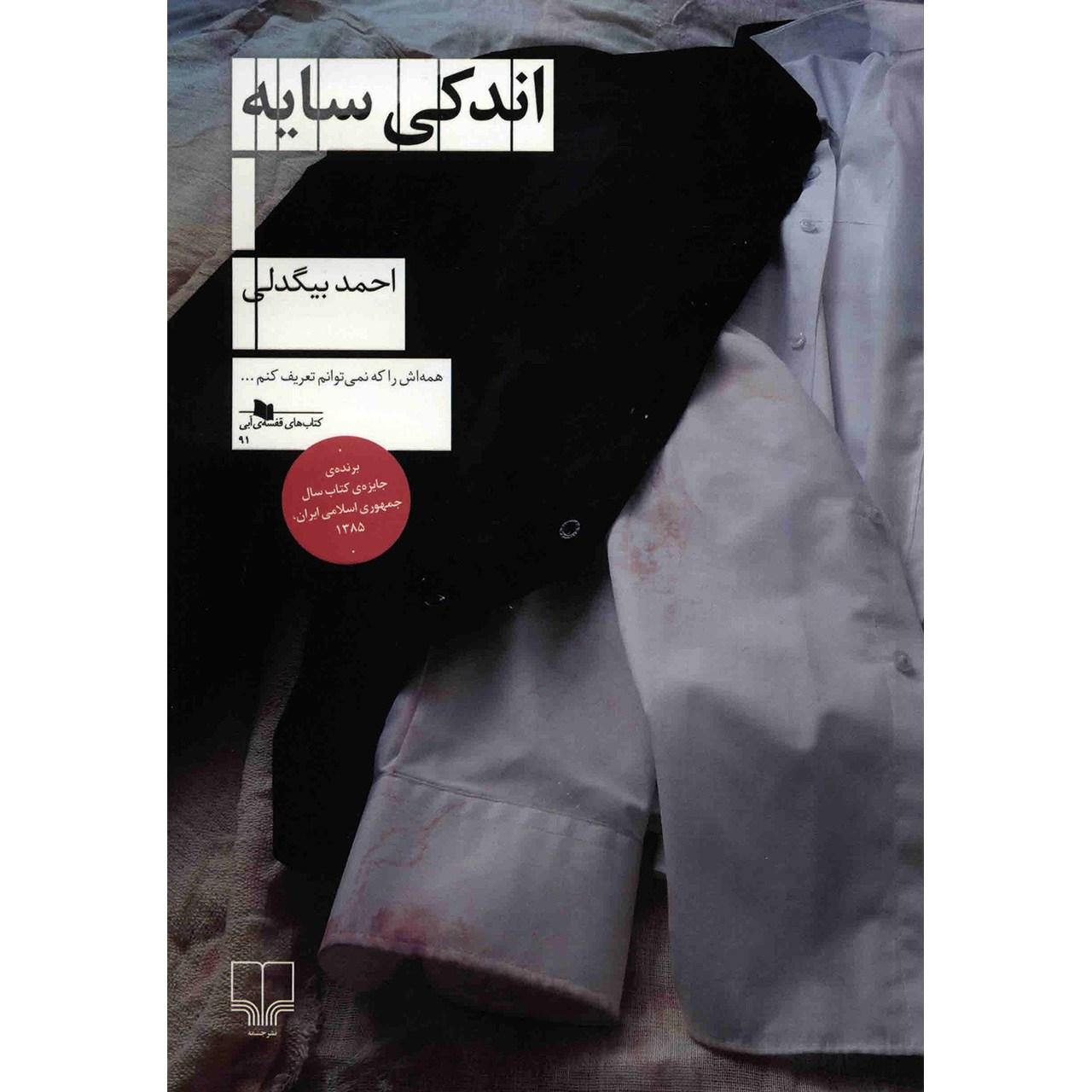 کتاب اندکی سایه اثر احمد بیگدلی