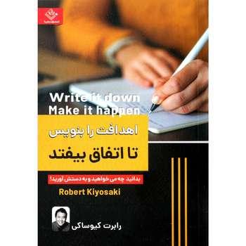 کتاب اهدافت را بنویس تا اتفاق بیفتد اثر رابرت کیوساکی نشر ملینا