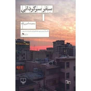 کتاب سفر سرگردانی اثر سعیده امین زاده