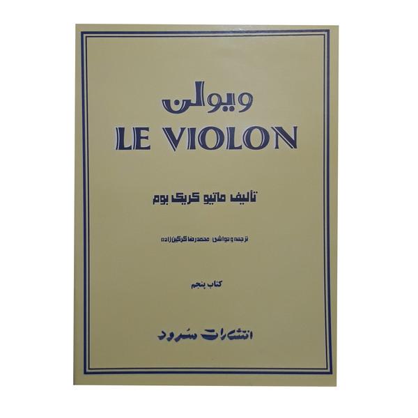 کتاب ویولن اثر ماتیو کریک بوم نشر سرود جلد 5