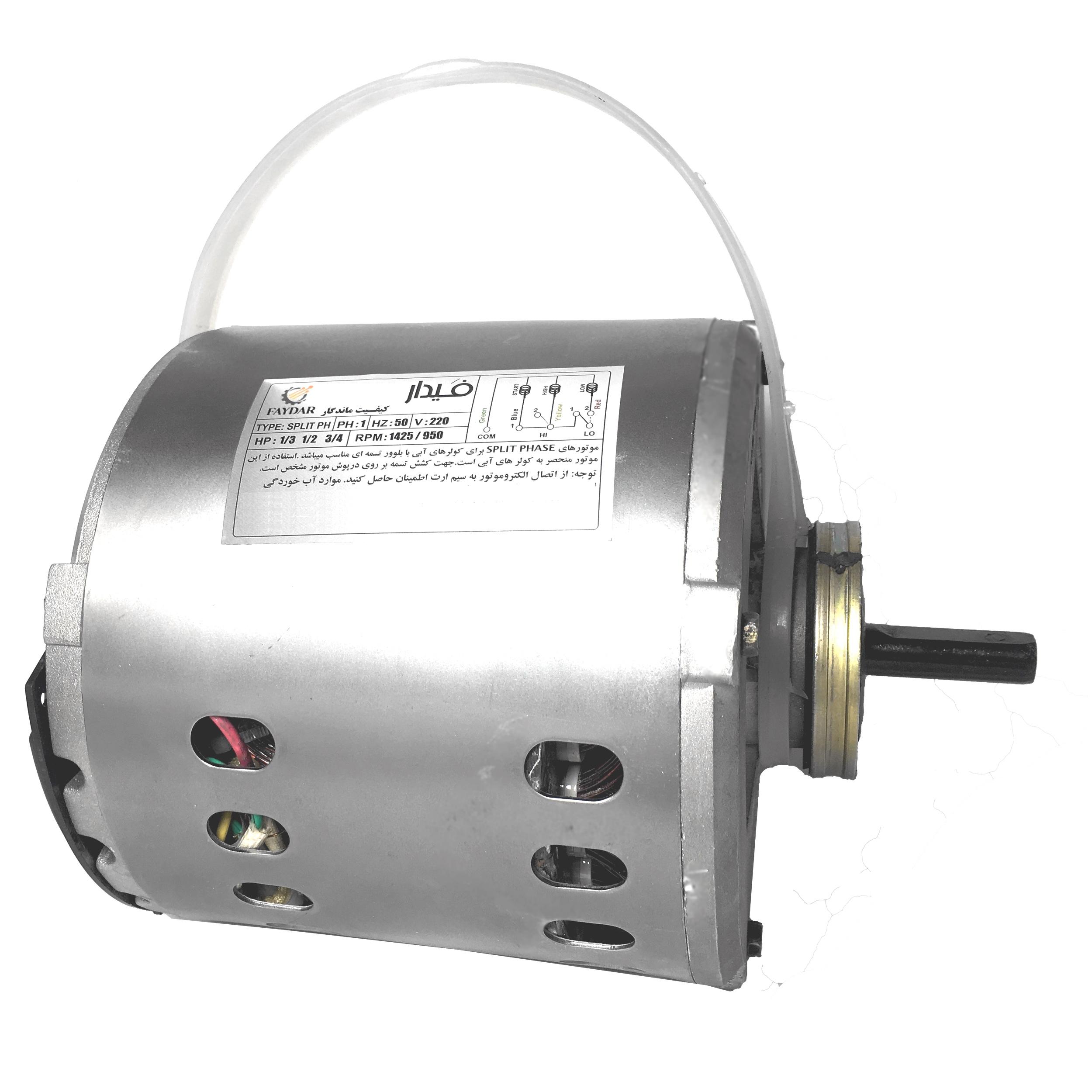 الکترو موتور کولر آبی فیدار مدل 1/2 B