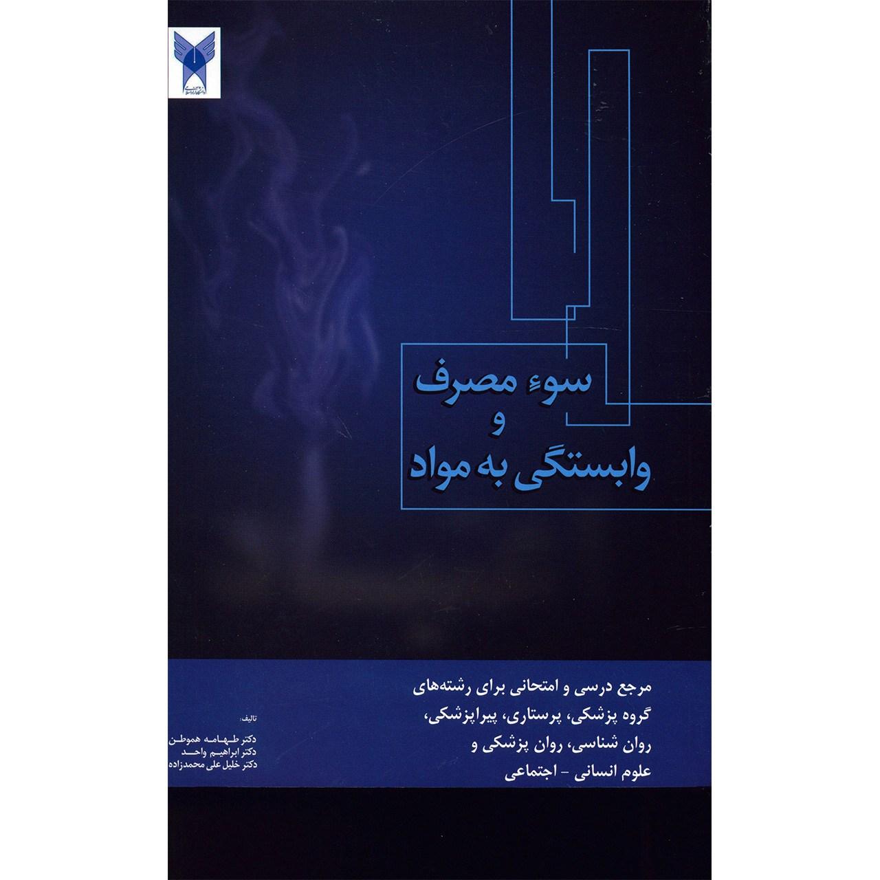 کتاب سوء مصرف و وابستگی به مواد اثر طهامه هموطن