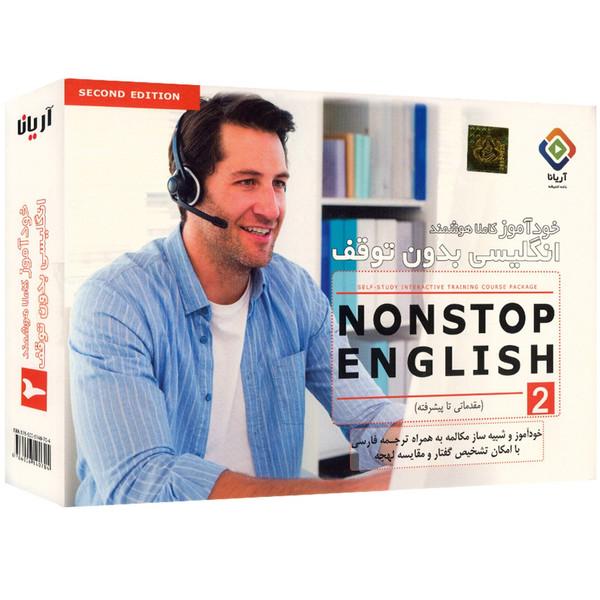 نرم افزار آموزش زبان انگلیسی بدون توقف نشر آریانا