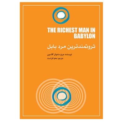 کتاب  ثروتمندترین مرد بابل اثر جورج ساموئل کلاسون انتشارات تغییر نگرش