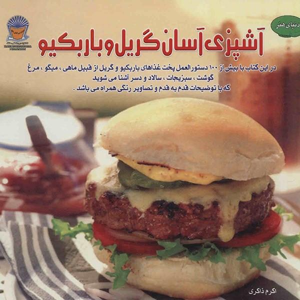 کتاب دنیای هنر آشپزی آسان گریل و باربکیو