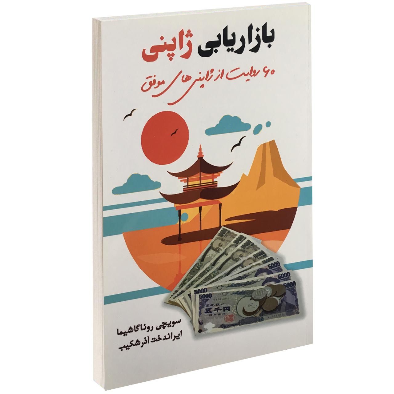 خرید                      کتاب بازاریابی ژاپنی اثر سویچی روناگاشیما