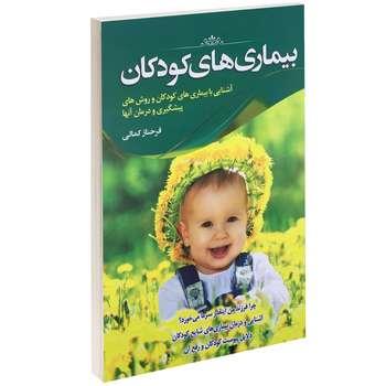 کتاب بیماری های کودکان اثر فرحناز کمالی