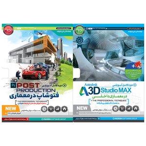 آموزش تصویری تری دی مکس و فتوشاپ برای معماران نشر سباپرداز مجموعه 2 عددی
