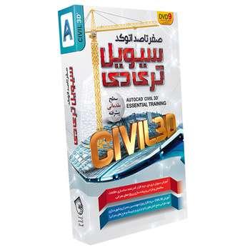 مجموعه آموزشی صفر تا صد آموزش سیویل تری دی نشر آریا گستر افزار  