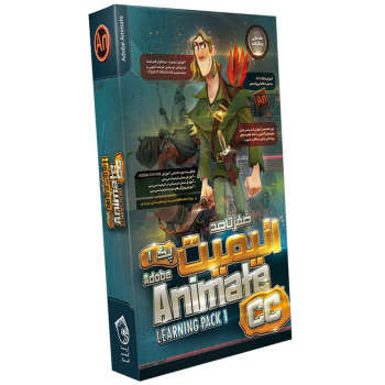 مجموعه آموزشی صفر تا صد آموزش ادوب  انیمیت سی سی 1 نشر آریاگستر افزار  