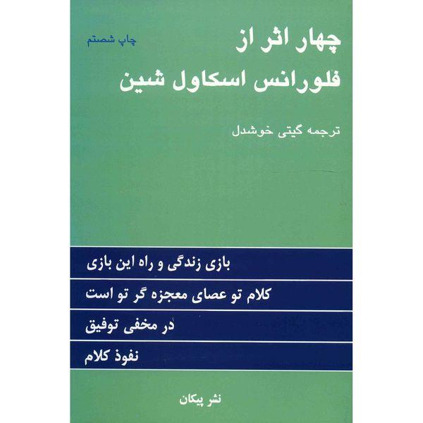 کتاب چهار اثر از فلورانس اسکاول شین