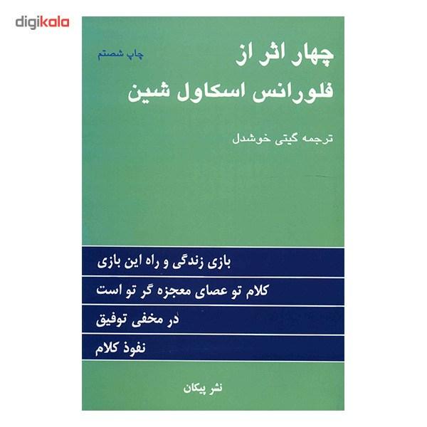 کتاب چهار اثر از فلورانس اسکاول شین main 1 2