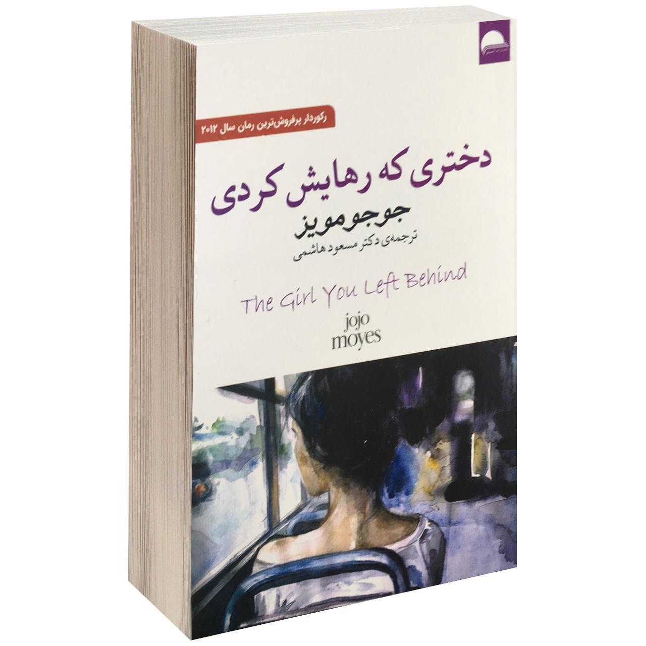 خرید                      کتاب دختری که رهایش کردی اثر جوجو مویز