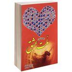 کتاب چهل قانون ملت عشق اثر الیف شافاک thumb